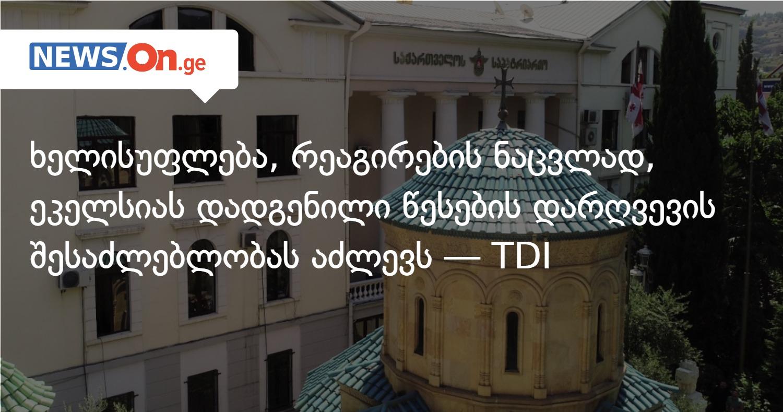 ხელისუფლება ეკელსიას დადგენილი წესების დარღვევის შესაძლებლობას აძლევს — TDI